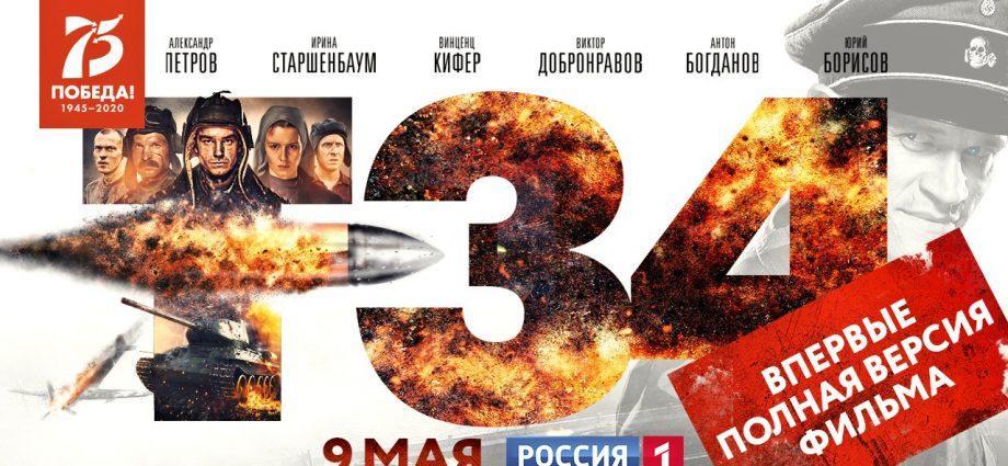 Постер фильма «Т-34»