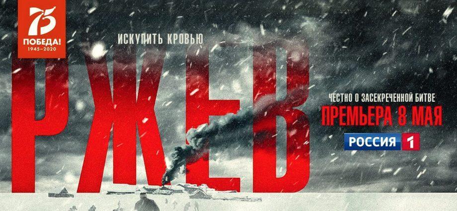 Постер фильма «Ржев»