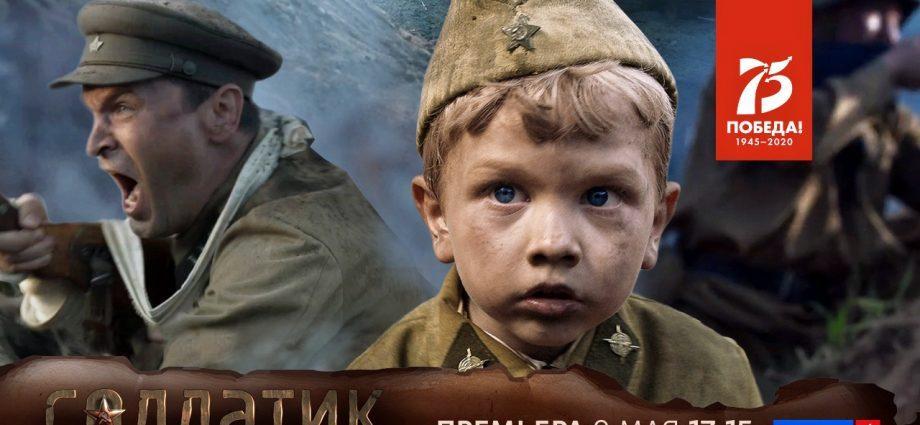 «Солдатик». Военная драма. 2018 год.