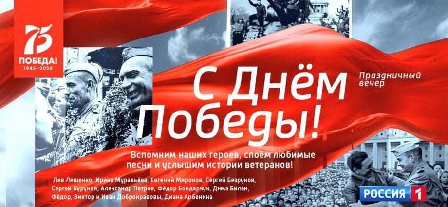 Праздничный вечер «С Днём Победы!» на телеканале «Россия 1»