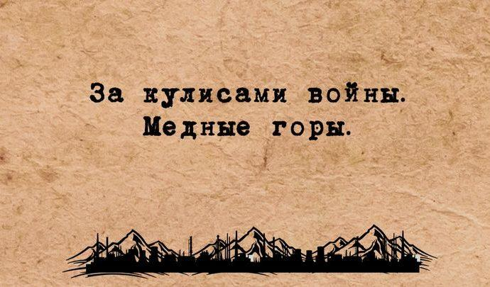 За кулисами войны. Медные горы