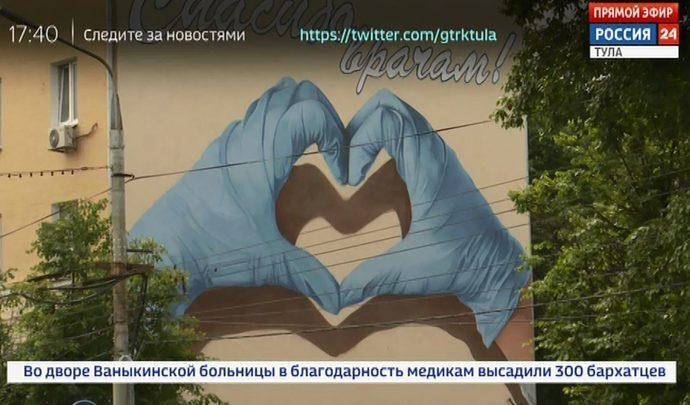 Россия 24 Тула. Эфир от 22.06.2020