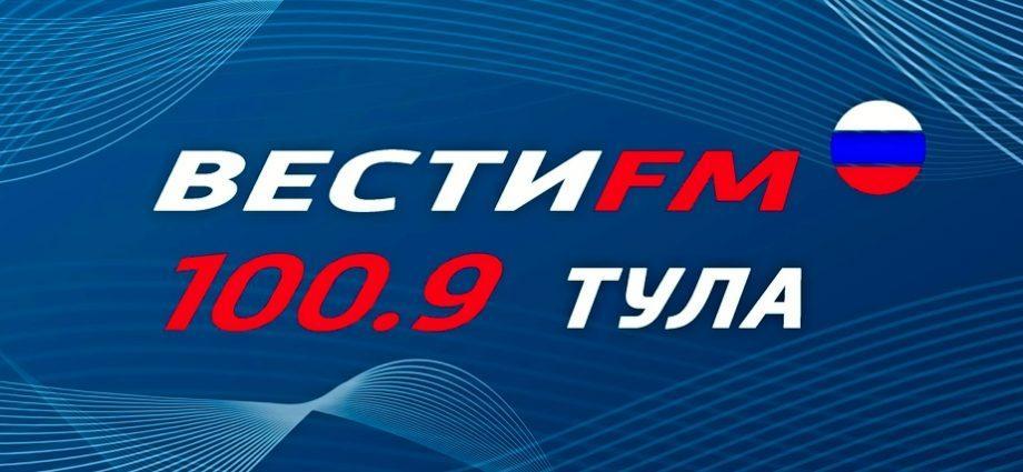 Вести ФМ Тула 100,9