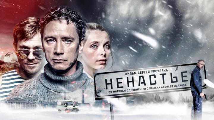 Сериал «Ненастье» на телеканале «Россия 1»