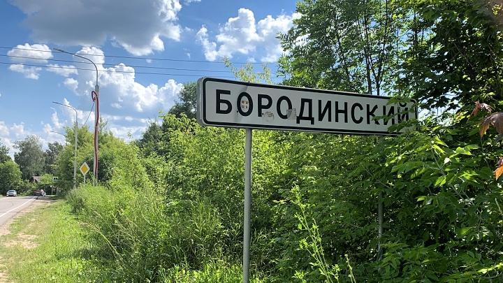 Посёлок Бородинский Киреевского района