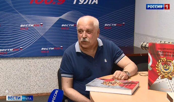 Журналист ГТРК «Тула»  стал соавтором уникального издания
