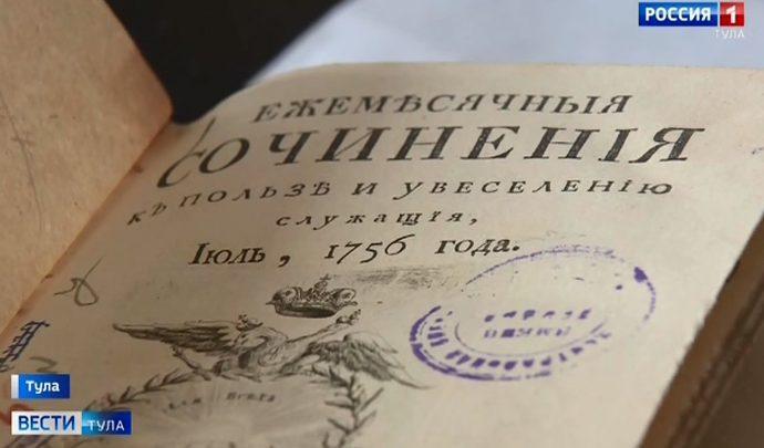 Раритеты тульских библиотек уходят в интернет