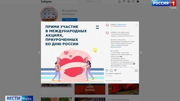 В России стартовала  акция «#Russia1Love»