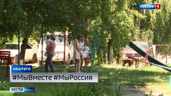 Туляков приглашают отпраздновать День России участием в акциях