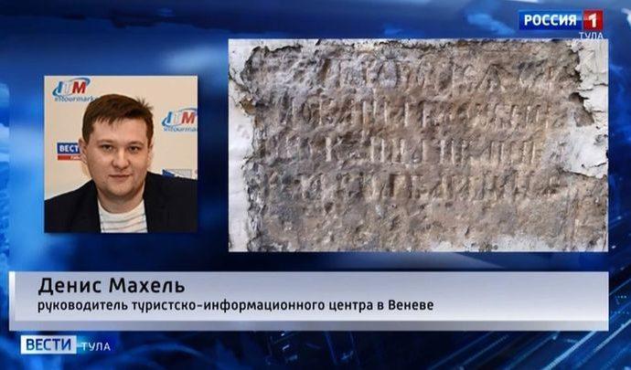 В основании колокольни в Венёве обнаружена надпись