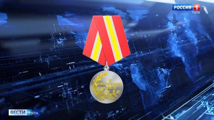 В Тульской области учреждена медаль «За самоотверженность и единство»