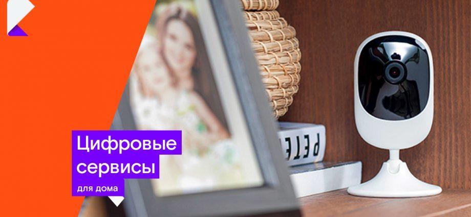 Жители ЦФО приобрели 100 000 камер видеонаблюдения «Ростелекома»