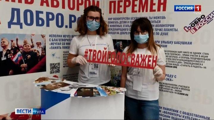 Волонтёры Конституции приступили к работе в Туле