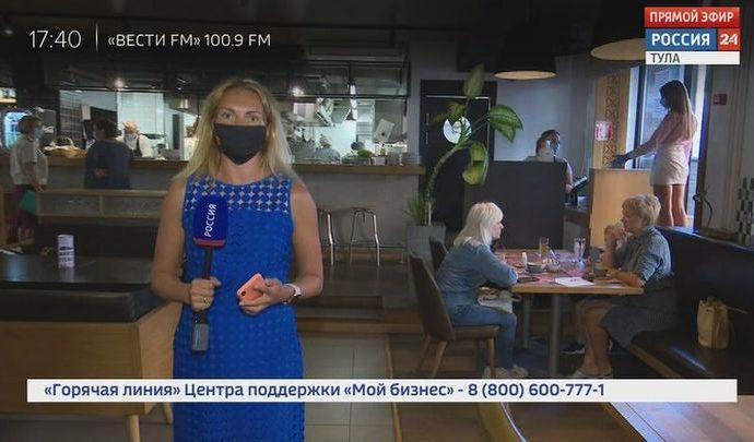 Россия 24 Тула. Эфир от 20.07.2020