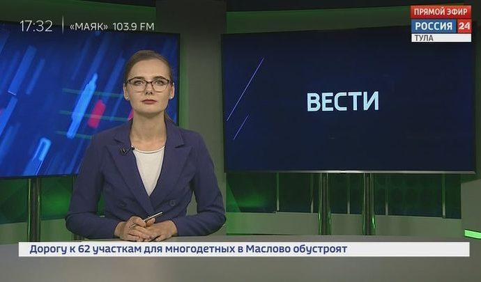 Россия 24 Тула. Эфир от 21.07.2020