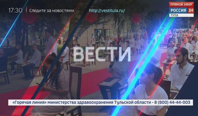 Россия 24 Тула. Эфир от 28.07.2020