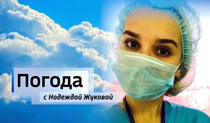 Погода с Надеждой Жуковой