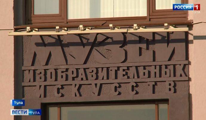 Марк Шагал и «Крымский мост» ждут туляков в музеях