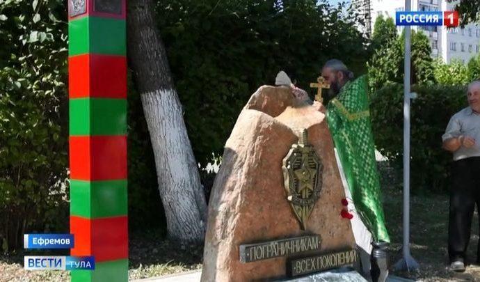 В Ефремове появился памятник пограничникам всех поколений