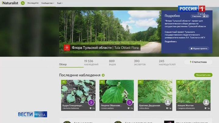 Тульская область – лидер проекта «Флора России»