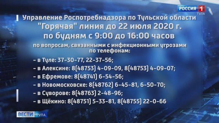 В Управлении Роспотребнадзора по Тульской области организована горячая линия по туризму