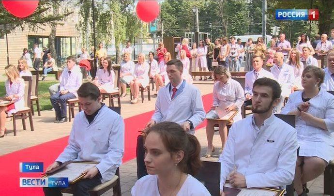 Выпускники тульского мединститута получили дипломы