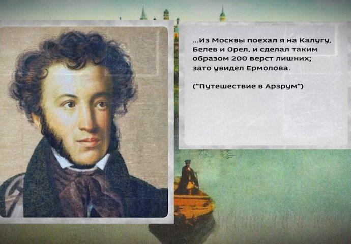Исторические рассказы: Пушкин и Тула