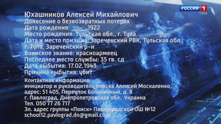 В Туле ищут родственников погибшего красноармейца Алексея Юхашникова
