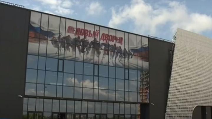 В Туле пройдет церемония открытия  Ледового дворца