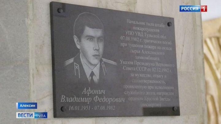 На территории Алексинского химкомбината открыли мемориальную доску Владимиру Афоничу