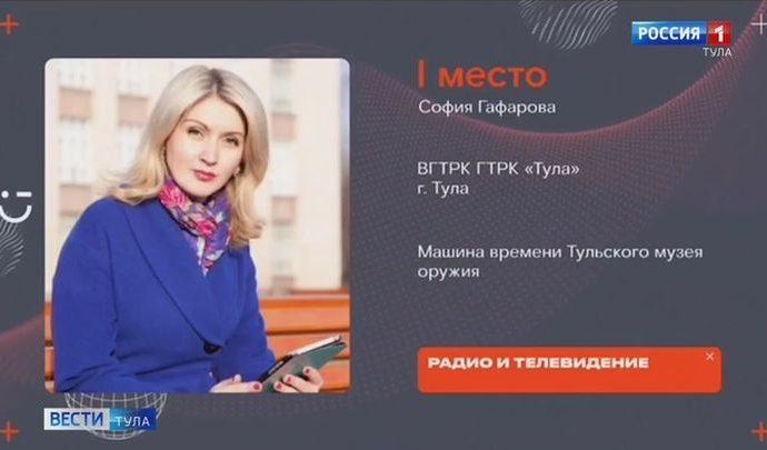 Корреспондент ГТРК «Тула» выиграла поездку в «цифровое будущее»
