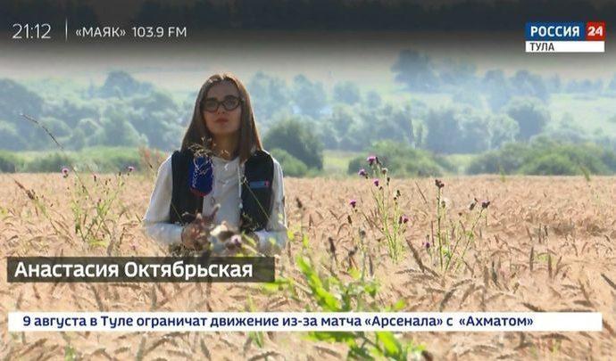 Россия 24 Тула. Эфир от 05.08.2020