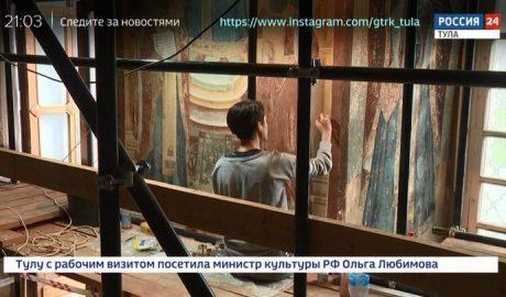 Россия 24 Тула. Эфир от 03.08.2020