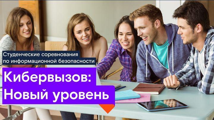 «Ростелеком» приглашает тульских студентов на всероссийские соревнования по кибербезопасности