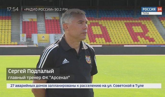 Главный тренер «Арсенала» дал эксклюзивное интервью ГТРК «Тула»