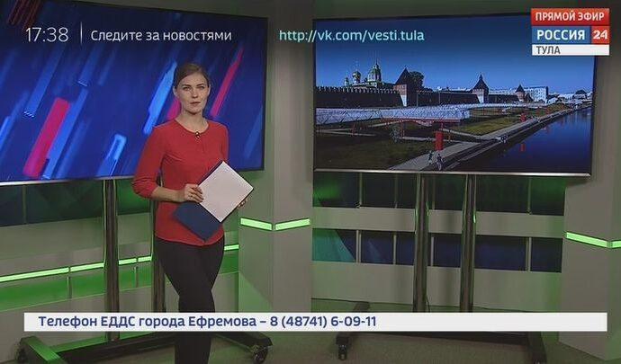 Россия 24 Тула. Эфир от 08.09.2020