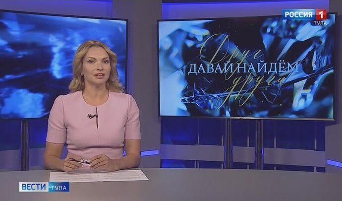 Вести Тула. Эфир от 08.09.2020