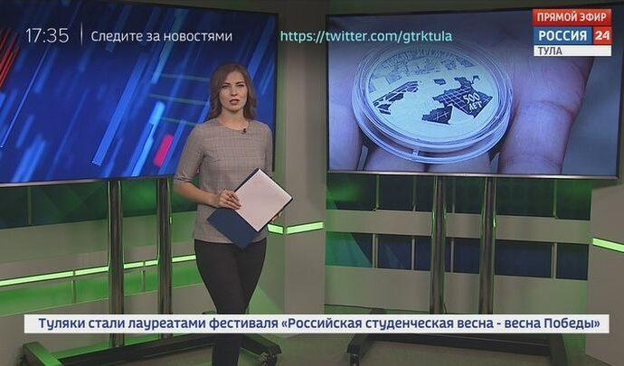 Россия 24 Тула. Эфир от 11.09.2020