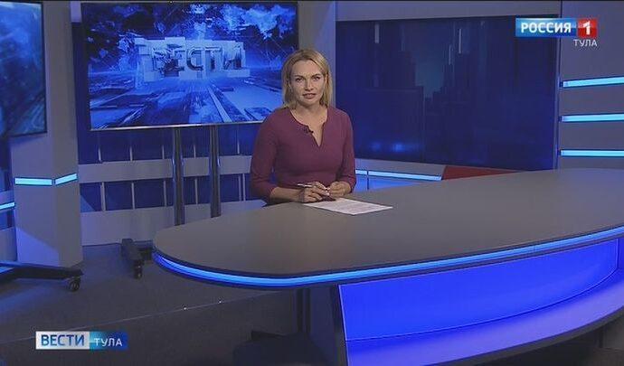 Вести Тула. Эфир от 11.09.2020