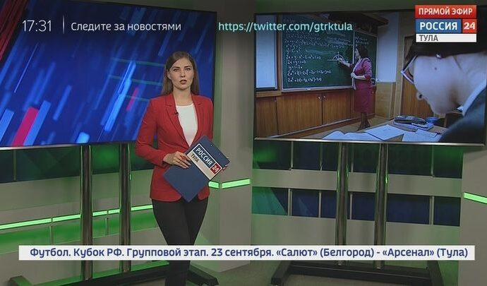 Россия 24 Тула. Эфир от 21.09.2020