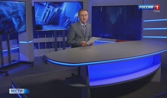 Вести Тула. Эфир от 21.09.2020
