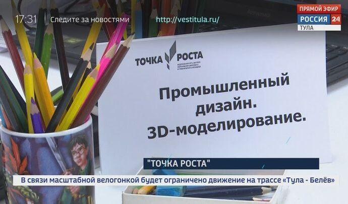 Россия 24 Тула. Эфир от 30.09.2020