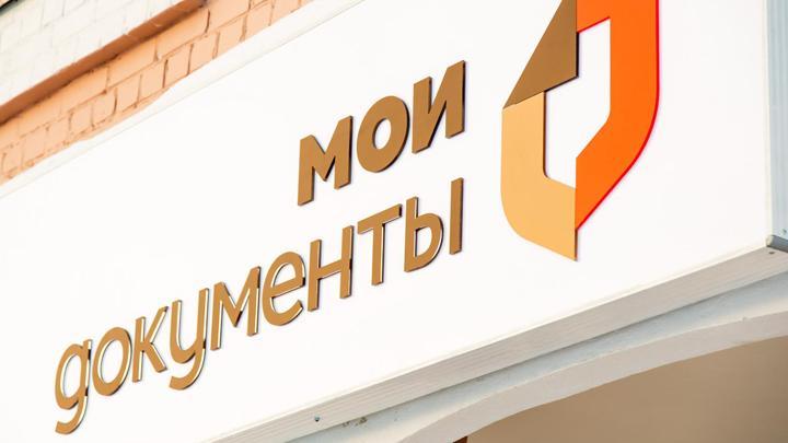 В Новомосковске на ремонт закроют отделение МФЦ