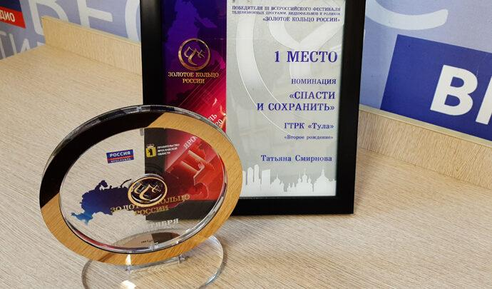 Работа журналиста тульских «Вестей» победила на конкурсе «Золотое кольцо России»