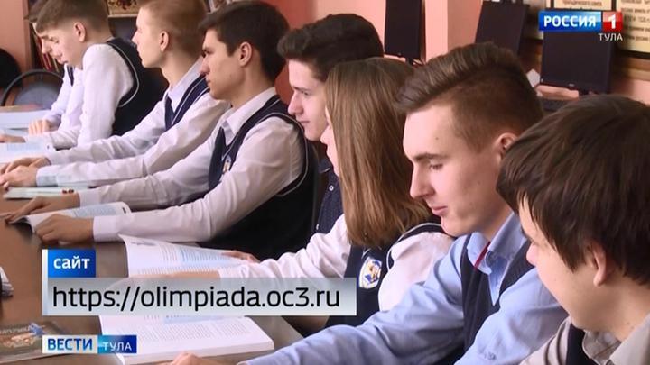 Тульские школьники проверят свою финансовую грамотность