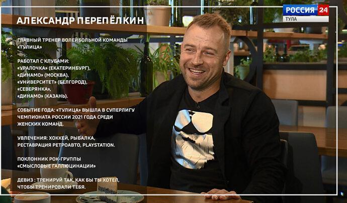 Встречи в «Гостином»: Александр Перепелкин