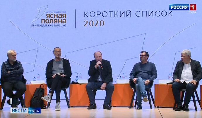 В Туле подвели итоги литературной премии «Ясная Поляна»