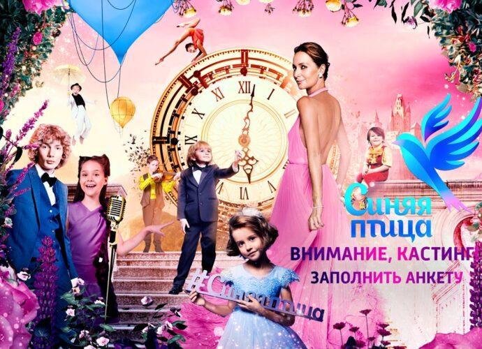Проект «Синяя птица» телеканала «Россия»