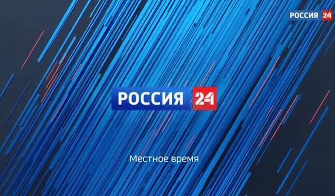 Россия 24 Тула. Эфир от 10.09.2020