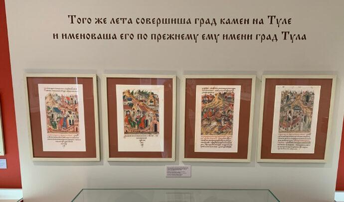В Москве открылась выставка, посвящённая Тульскому кремлю